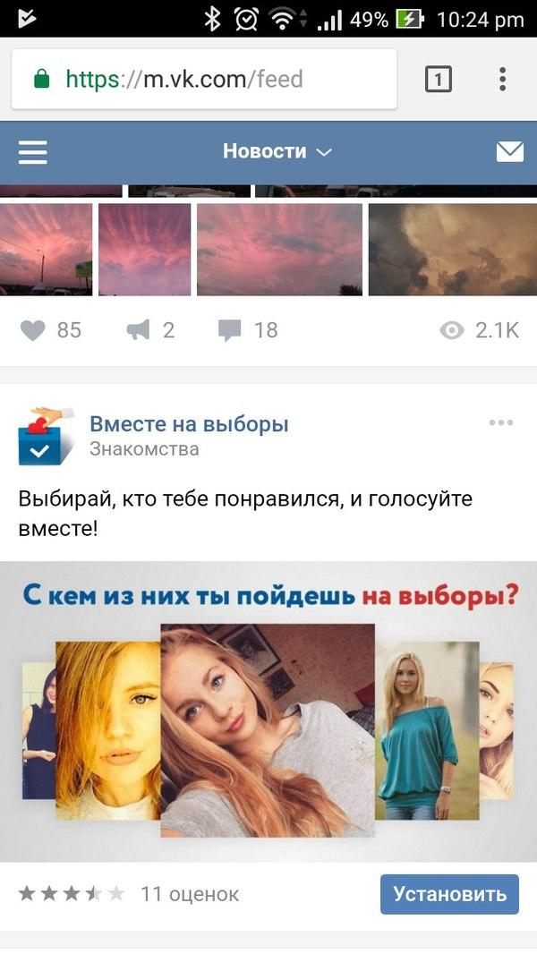 Приложение Для Знакомства В Вконтакте