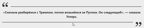 От переворота в Лимпопо до Кореи в Крыму: Максин Уотерс по ошибке пообещала добиться импичмента Путина политика, США, Максин Уотерс, Путин, Трамп, RT, видео, длиннопост