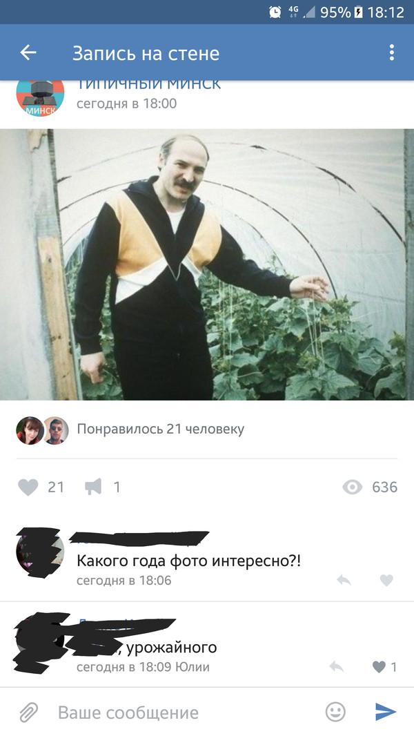 Урожайный год