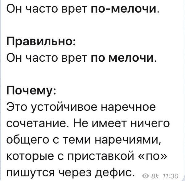 Урок русского языка №103 Исправил, уроки русского языка