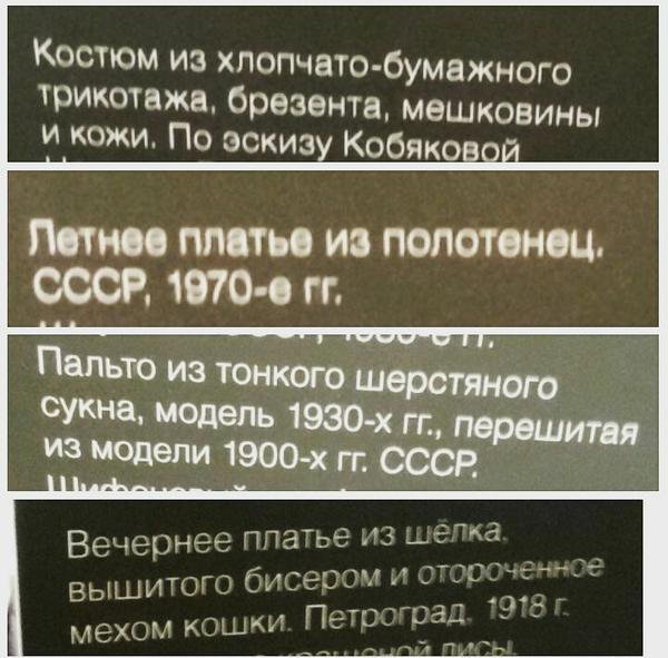 100 лет моды в России