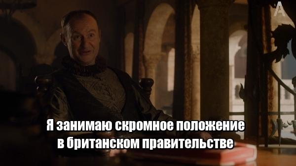 Кроссовер Игра престолов, шерлок, Майкрофт Холмс, Игра престолов 7 сезон, классический кроссовер, моё