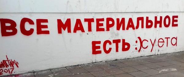 Граффити (так же как и стрит-арт) должны украшать стены, а не уродовать их. №21 граффити, стрит-арт, уличная живопись, Екатеринбург, вторник