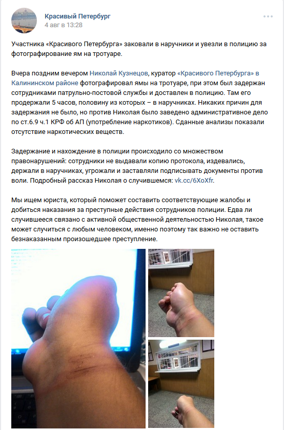 """""""Красивый"""" Петербург Санкт-Петербург, полиция, новость, активисты"""