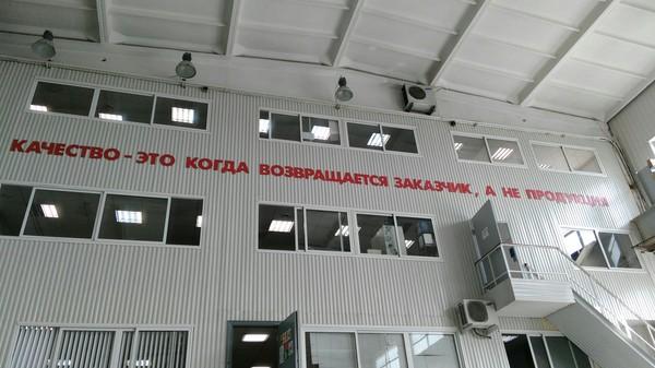 Правильное определение качества Пермь, качество, производство