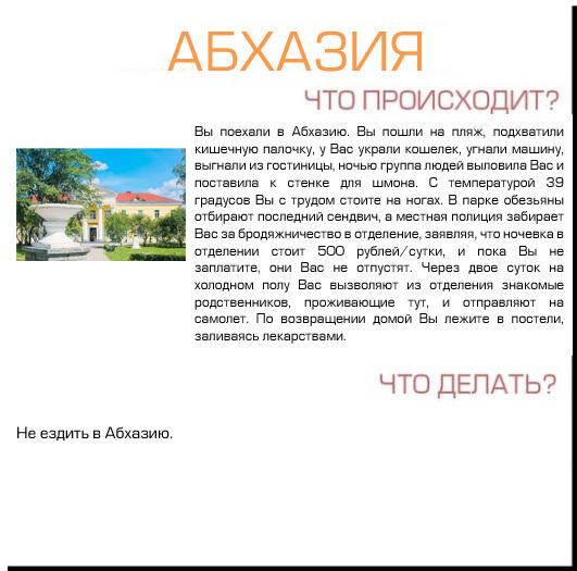 АЗБУКА РАЗВОДОВ. Самое важное забыл. Абхазия, развод, Мошенничество