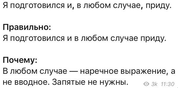 Урок русского языка №104 уроки русского языка, Исправил