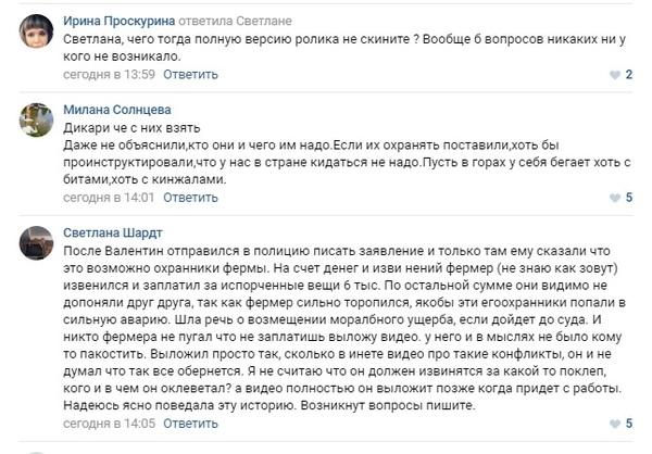 Нападение на грибников в Челябинской области (полное видео с регистратора) челябинск, Миасс, нападение на грибников, видеорегистратор, видео