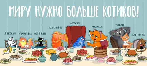 Миру МЯУ! Крошка ши, Кот, Милота, День кошек