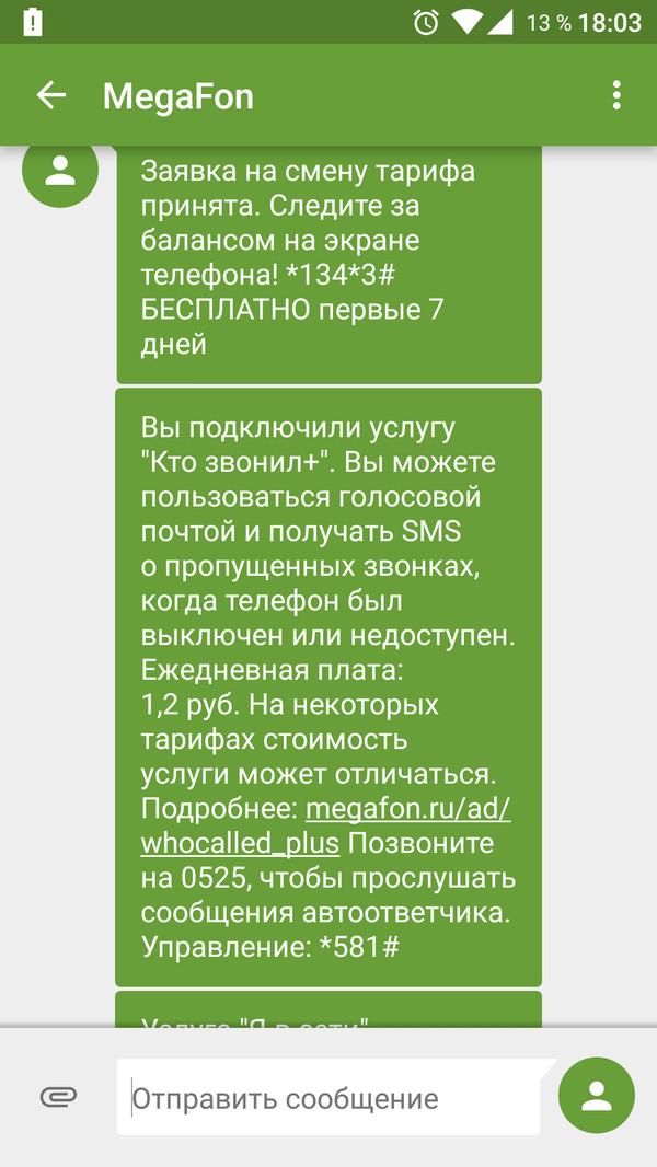 Зеленые хитрюги Мегафон, Жадность, И попал, Пикабу, Длиннопост