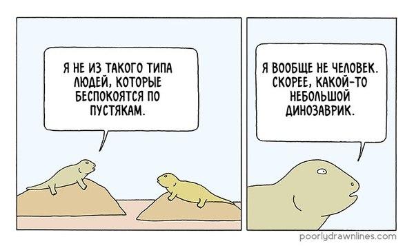 Маленький динозаврик.
