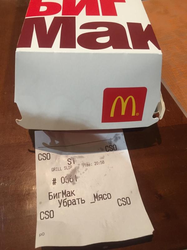 Без мяса... макдоналдс, веганы, смешное, длиннопост