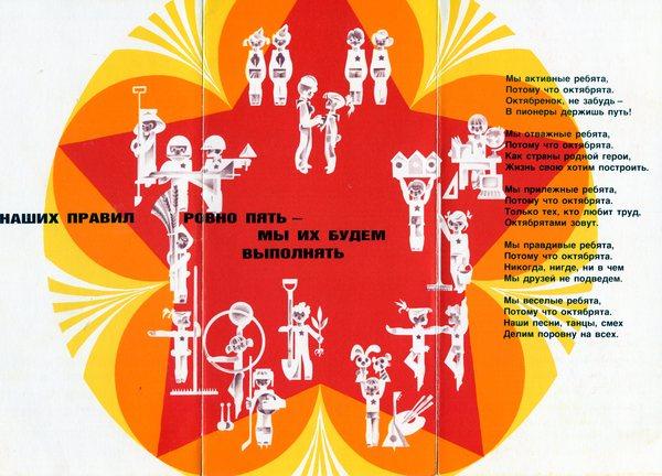 Только тех кто любит труд октябрятами зовут!:) СССР, Октябрята, Длиннопост