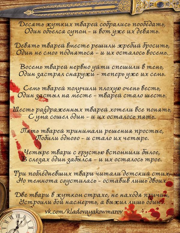 Стих из рассказа кладовая кошмаров, стихи, пишурассказ, помотивам