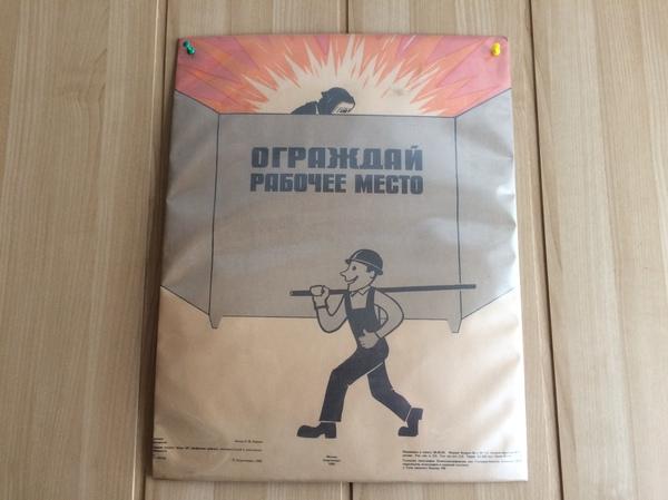 Советские плакаты по ТБ МСС, Отитб, Техника безопасности, Электробезопасность, Советские плакаты, Длиннопост