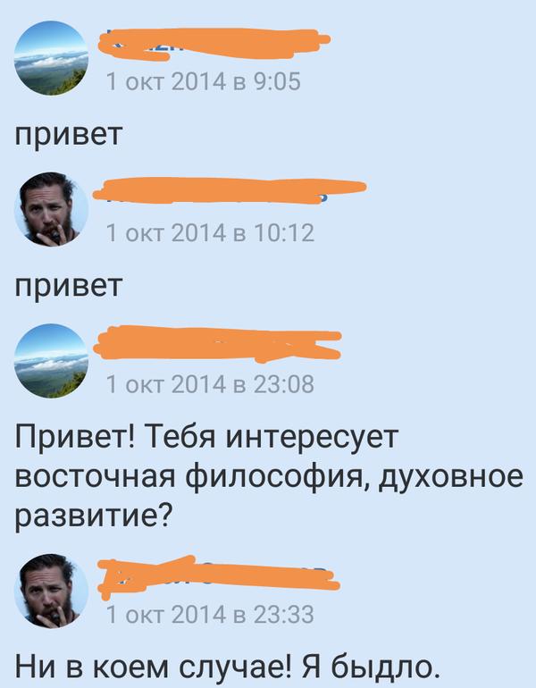 Когда блокируешь свои чакры ВКонтакте, Переписка, Быдло, Правда