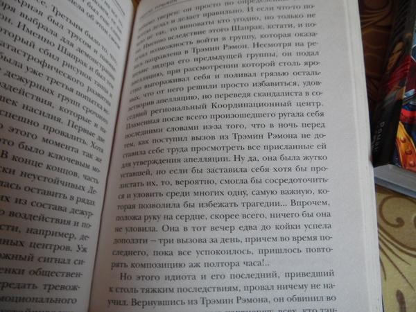 книга какой пиром панравитса для мужики на постели