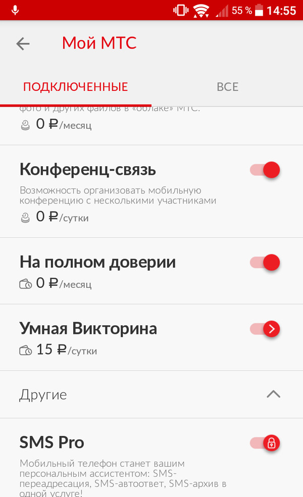 МТС и умная викторина МТС, Платные подписки, Мошенничество, Сотовые операторы