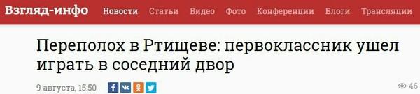 Саратовские новости