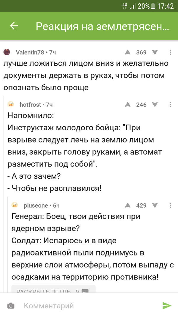 Комментарии))