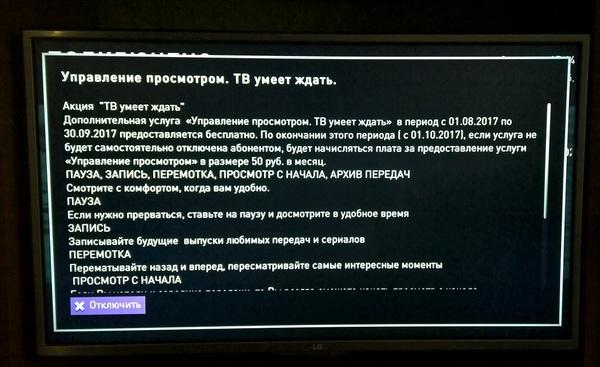 Ростелеком ТВ - акция с последующим снимаем денег Ростелеком, Бесплатное-платно