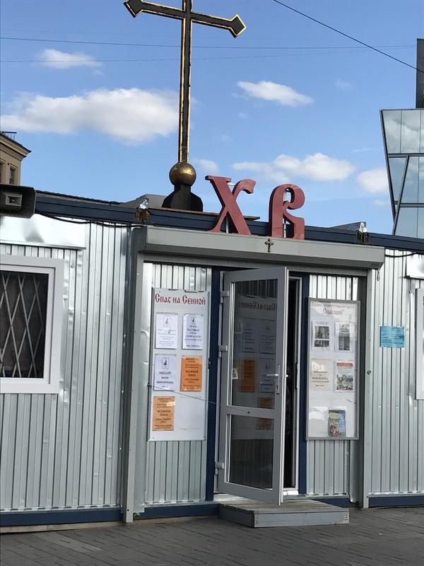 Спас на сенной, или НКО РПЦ расширяет границы РПЦ, НКО, Санкт-Петербург, совсем упоролись
