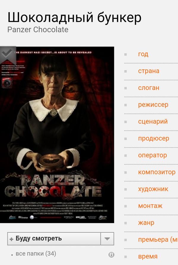 Чарли и... Фильмы, Кинопоиск, Двоякость, Или нет