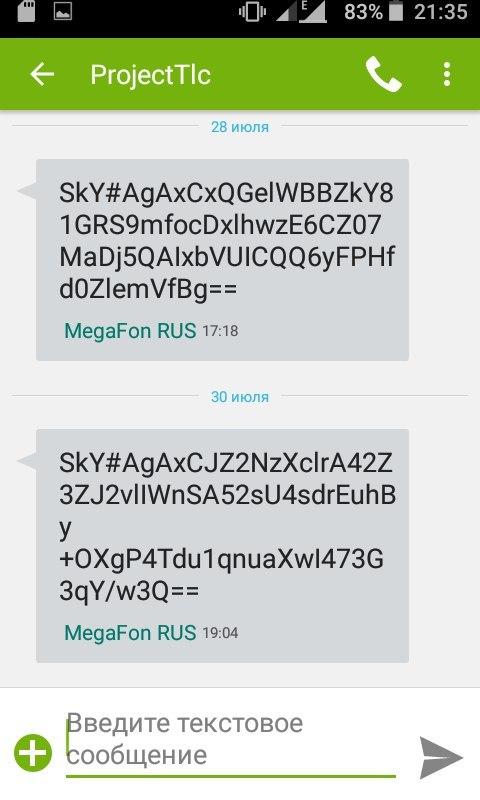 Странные СМС Смс, Длиннопост, Лига детективов