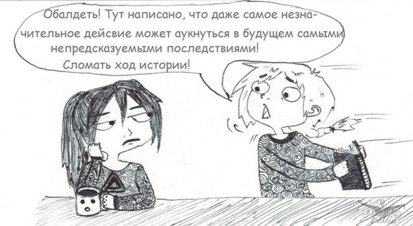 Последствия Follia, мини-комикс, Комиксы