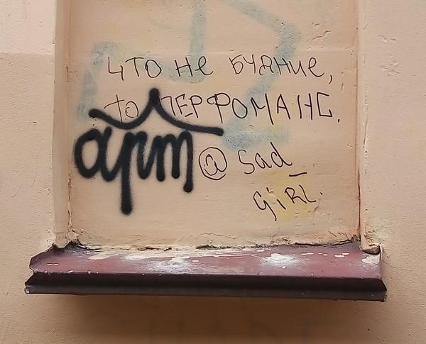 Питерские граффити такие Питерские +питер, граффити