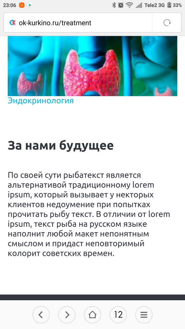 Рыба сайт, Рыба, Ошибка, lorem ipsum