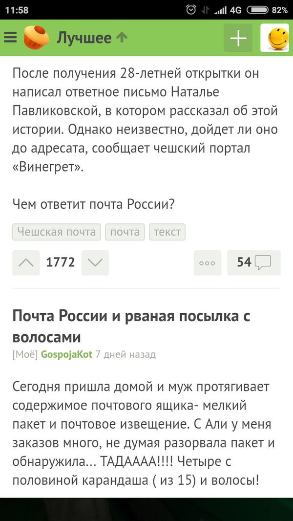"""Почта России: """"Мы не заставим Вас долго ждать... когда речь идёт об антирекордах обслуживания!"""""""