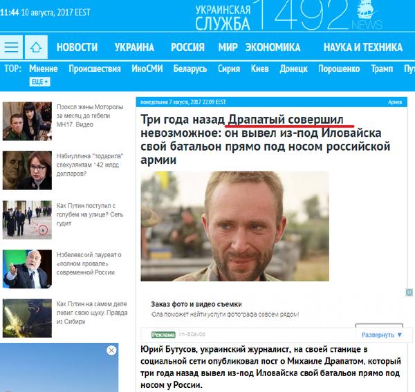 По следам забытых перемог. Украина, 404, политика, Facebook, укроСМИ, перемога, Иловайский котёл