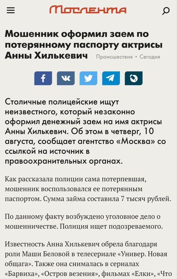 Анна хилькевич и мошенник мошенники, универ, Анна Хилькевич, большие деньги, прикол, новости, длиннопост