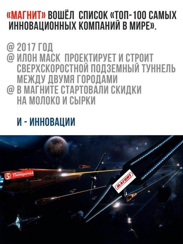 Инновации Инновации, магнит, Илон Маск, топ, ВКонтакте