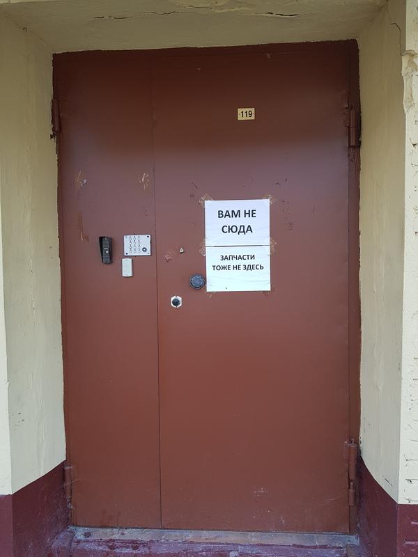 Походу за дверью клуб социофобов