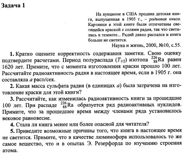 Радиоактивная книга Менделеевская олимпиада, химия, Образование, школьная олимпиада