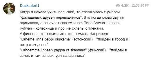 Такие разные языки.