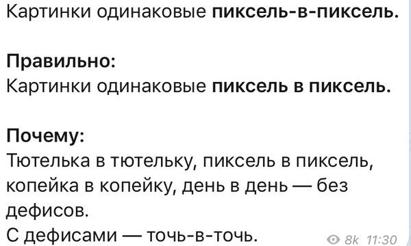 Урок русского языка №106 Исправил, уроки русского языка
