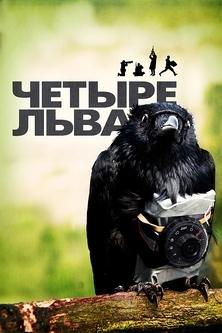 Хорошего киновечера: когда про терористов ещё можно было шутить советую посмотреть, Фильмы, английский юмор, террористы