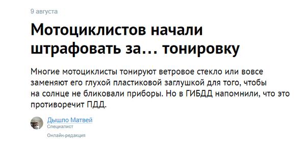 Тольяттинские ГАИшники жгут! [Фейк] Тонировка, гибдд, неумные, фейк