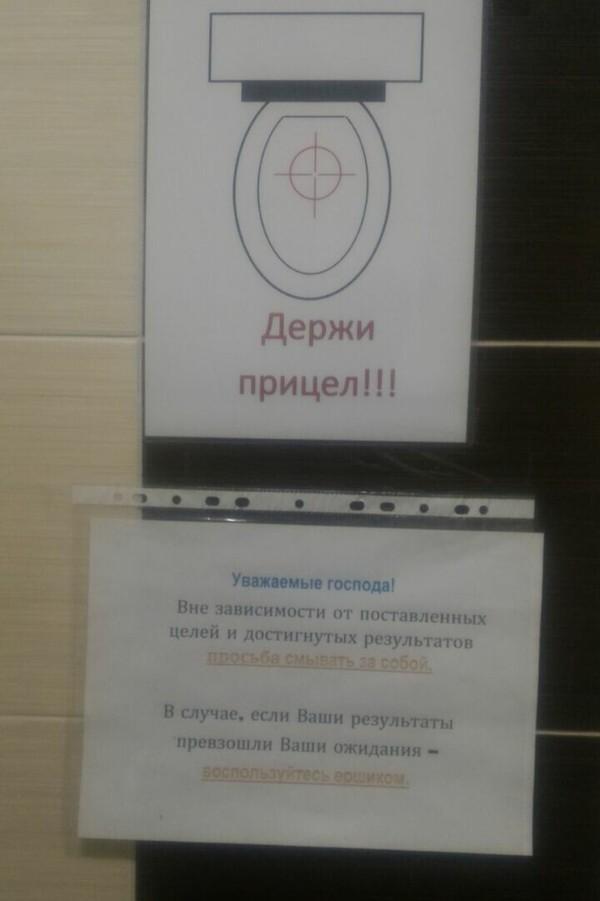 Инструкции всё подробнее и подробнее.. Туалет, культура, привет читающим тэги