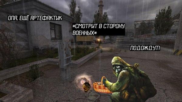 А говорили, что клондайк где-то за выжигателем! сталкер, игры, Сталкер Тень Чернобыля, Агропром, юмор, старые игры и мемы, клондайк артефактов