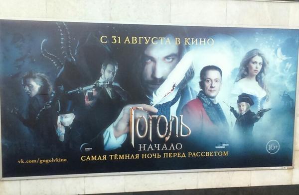 """Не узнаю """"старого друга"""" в образе афиша, гоголь, Безруков"""
