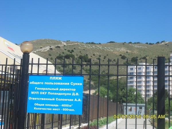 Отдых в Сукко курорты краснодарского края, море, горы, длиннопост