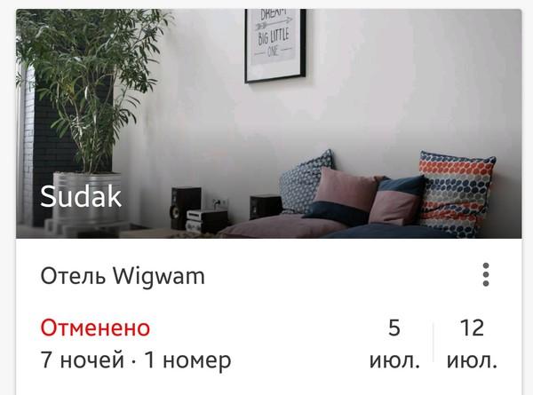 Вежливость в Крыму отель, отдых, письмо, вежливость, длиннопост, Крым