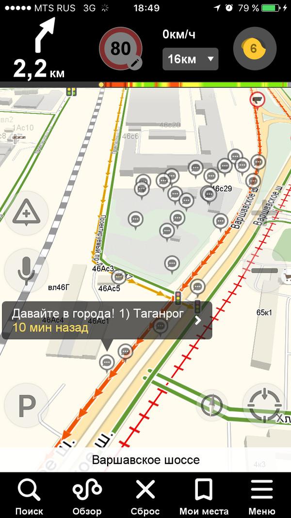 Чем вы занимаетесь в пробке? Пробки, Москва, Яндекс навигатор, Город