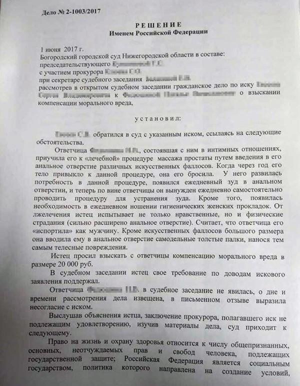 Алко банк решение суда пристава биробиджан долги