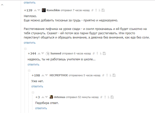 Короткая карьера Учитель, Скриншот, комментарии