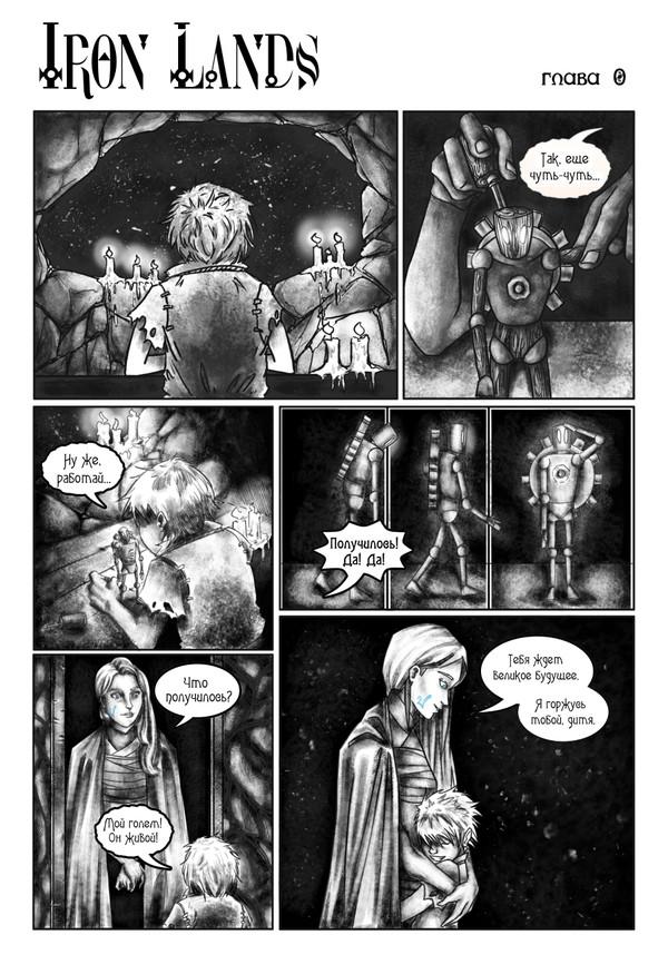 Железные земли фэнтези, Комиксы, веб-комикс, длиннопост